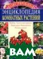 Иллюстрированна я энциклопедия  комнатных расте ний А. Борисова , О. Бердникова  240 стр.В книг е содержатся оп исания декорати вных растений,  используемых в