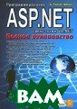 Программировани е ASP.NET средс твами VB.NET. П олное руководст во / Mastereing  tm. ASP.NET wi th VB.NET А. Ра ссел Джонс 784  стр. В книге да ется подробное
