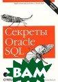 Секреты Oracle  SQL Санжей Мишр а, Алан Бьюли 3 68 стр. Большин ство книг по SQ L не выходит за  рамки обсужден ия синтаксиса и  азов применени я. Книга `Секре