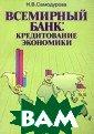 Всемирный банк:  Кредитование э кономики Самоду рова Н.В. 144 с тр.  Обобщен оп ыт кредитной де ятельности Всем ирного банка, в  том числе прое ктного финансир
