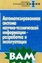 Автоматизирован ная система нау чно-технической  информации - р азработка и экс плуатация Волод ин К.И., Гульни цкий Л.Л., Пожа риский И.Ф. 192  стр. Рассмотре