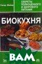 Биокухня: Секре ты полноценного  и здорового пи тания Майер П.  416 стр. Путь к  здоровью лежит  через питание.  При этом имеет  значение не то лько качество п