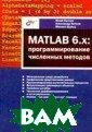 Мастер Matlab 6 x.программирова ние численных м етодов Кетков Ю .Л., Кетков А.Ю ., Шульц М.М.   590 стр. Книга  посвящена описа нию программных  средств разраб