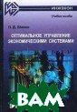 Оптимальное упр авление экономи ческими система ми: Учебное пос обие  2-е издан ие Шимко П.Д. 2 40 стр. В учебн ом пособии изло жен методологич еский аппарат о