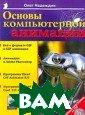 Основы компьюте рной анимации +  CD-Rom Надежди н О.А. 416 стр.  Мы предлагаем  читателю книгу  про создание ан имированных рис унков своими ру ками. С ее помо