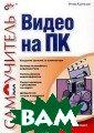 ����������� ��� �� �� �� (+ CD- ROM) �.  ������ �� 416 ���. ��� ���� ����������  �� �������� �� ���� ������ ��� ��� ��������� � �������� ������ ������� �������