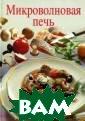 Микроволновая п ечь Ренате Кисс ель 205 стр. 12 5 рецептов вкус ных блюд с экск люзивными фотог рафиями Ханса И оахима Дёббелин а специально дл я этой книги. И