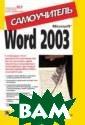 Microsoft Word  2003. Самоучите ль  Меженный О.  А. 272 стр. Кн ига предназначе на для самостоя тельного изучен ия последней ве рсии популярног о текстового пр