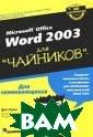 Word 2003 для
