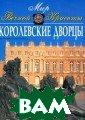 Королевские дво рцы Под ред.  М арчелло Морелли  304 стр. Книга  рассказывает о б истории созда ния многих изве стнейших дворцо вых комплексов  мира,станет пре