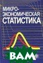 Микроэкономичес кая статистика:  Учебник Ильенк ова С.Д., Гохбе рг Л.М., Сурино в А.Е. 544 стр.  Учебник базиру ется на теорети ческих положени ях микроэкономи