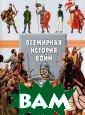Всемирная истор ия войн Мернико в А. 639 ст. Кн ига охватывает  период от эпохи  Древнего мира  до наших дней и  содержит подро бное описание в сех известных в