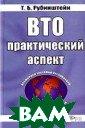 ВТО: практическ ий аспект Т. Б.  Рубинштейн 528  стр. Рассмотре ны вопросы и пр облемы, связанн ые с либерализа цией финансовых  услуг в услови ях ВТО. Особое