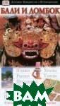 Бали и Ломбок.  Путеводители  Д орлинг Киндерсл и Дорлинг Кинде рсли 240 стр. П утеводитель из  известной серии  издательства ` Дорлинг Киндерс ли`.В книге: бо