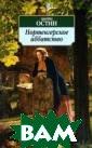 Нортенгерское а ббатство. Серия  «Азбука-класси ка» (pocket-boo k)  Остен Джейн  288 стр. `Норт енгерское аббат ство` наряду с  романами `Гордо сть и предубежд