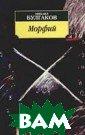 Морфий. Серия « Азбука-классика » (pocket-book)  Булгаков М.А.     192 стр. С р ассказов, вышед ших под общим н азванием «Запис ки юного врача» , началась ярка