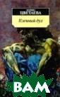 Пленный дух  Се рия: Азбука-кла ссика Цветаева  М. 448 стр.Проз а поэта о поэта х... Двойная су бъективность, д ающая тем не ме нее максимально е приближение к