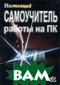 Настоящий самоу читель работы н а ПК 2-е издани е Мусина Т.В.,М ельниченко В.В.  608 стр.Незави симо от того, д елаете вы первы е шаги в мире к омпьютеров или