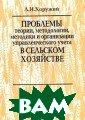 Проблемы теории , методологии,  методики и орга низации управле нческого учета  в сельском хозя йстве Хоружий Л .И. 496 стр. Оп исываются конце птуальные основ