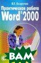 Практическая ра бота в Word 200 0 Безручко В.Т.  432 стр. Рассм отрены технолог ия работы в тек стовом процессо ре MS Word 2000  и его отличия  от предыдущих в