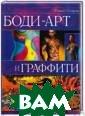 Боди-арт и граф фити Егоров Р.  144 cтр.  `Боди -арт и граффити `-новая работа  Романа Егорова, автора книг `Да о татуировки`,` Дао пива`,`Тату ировка и другие