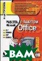 ������ � ������ � Microsoft Off ice. 97/200/XP/ 2003 + CD ����� ��� �.�.  208 � ��. ����� ����� ���� ������ � � ������ Microsof t Office, � ��� ������ ������ �