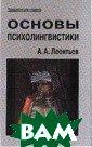 Основы психолин гвистики. 5-е и здание Леонтьев  А.А. 288 стр.  Первый базовый  учебник по псих олингвистике, н аписанный основ ателем этой меж дисциплинарной