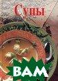 Супы / Suppen &  Eintopfe Ренат е Киссель 190 с тр. 111 рецепто в с эксклюзивны ми фотографиями  Ханса Йоахима  Деббелина специ ально для этой  книги.Практичес
