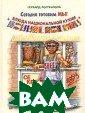 Сегодня готовим  МЫ!: Блюда нац иональной кухни : Секреты Шефа   Поггенполь Г.  80 стр. Перед в ами книга извес тного немецкого  специалиста в  области кулинар