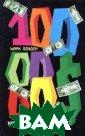Как найти милли он Марк Боуден  224 стр. Кто из  нас не мечтал  найти однажды н а улице миллион  долларов? Имен но это и случил ось с двадцатив осьмилетним нар