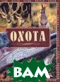 Охота / La Chas se et Ses Techn iques Жан Берто н 224 стр. Как  выбрать оружие,  патроны и соба ку, как обнаруж ить зайца или к уропатку в любо е время года и