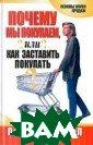 Почему мы покуп аем, или как за ставить покупат ь / Why We Buy:  The Science of  Shopping Пако  Андерхилл / Pac o Underhill 368  стр. Книга