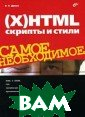 HTML, скрипты и  стили. В подли ннике Дунаев В. В. 832 стр. Рас смотрены основн ые сведения по  разработке Web- приложений. Под робно описаны в озможности язык