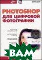 Photoshop для ц ифровой фотогра фии + CD Смит К .  448 стр. Рас сматриваются из ображения с глу биной цвета 16  бит и формата C amera Raw, спос обы увеличения