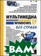 Мультимедиа MS  Windows XP без  страха Леонтьев  Б.К. 176 стр.  В книге описаны  компьютерные п рограммы и аппа ратное обеспече ние для музыкал ьного творчеств