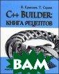 С++ Builder: Кн ига рецептов Со рока Т., Ермола ев В.   208 стр .В книге, постр оенной как спра вочник, даются  примеры решения  типичных задач , встающих в пр