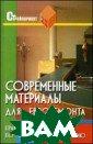 Современные мат ериалы для евро ремонта. Руденк о В.И. 320 стр.  Один из самых  важных моментов  при современно м ремонте жилья  — выбор наибол ее качественных
