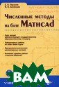 Численные метод