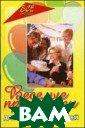 Веселые праздни ки для серьезны х людей Елжова  Н.В.  352 стр.  Книга адресован а широкому круг у читателей: от  студентов до р аботников колле ктивов с разнов