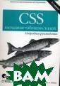 Css-каскадные т аблицы стилей.  Подробное руков одство. 3-е изд ание Мейер Э. 5 76 стр. CSS - э то метод улучше ния и обогащени я визуального п редставления ве