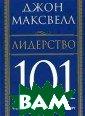 Лидерство 101 Д жон Максвелл 16 0 стр.Известный  автор мотиваци онной литератур ы предлагает ла коничный, но вд охновляющий пла н совершенствов ания лидерских