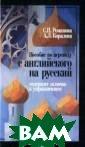 Пособие по пере воду с английск ого на русский  5-е издание Ром анова С.П., Кор алова А.Л. 176  стр.Книга содер жит теоретическ ие материалы, и ллюстративные п