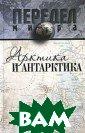 Арктика и Антар ктика Терентьев а С.А. 416 стр.  Арктика и Анта рктика - затеря нные на краю св ета части земно го шара, неведо мые и манящие.  С давних времен