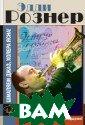 Эдди Рознер: шм аляем джаз, хол ера ясна! Дмитр ий Драгилев 360  стр. Издательс тво `Деком` пре дставляет перву ю в нашей в стр ане большую кни гу о Рознере, н