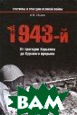 1943-�...�� ��� ����� ��������  �� �������� ��� ���� ����� �.�.  320 ���. �����  ���������� ��� ����� ��������  �.�. ������ ��� ������ ���� ��� ����� ��������