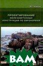 Проектирование  железобетонных  конструкций по  евронормам. Алм азов В.О. 216 с тр.Предлагаемая  книга содержит  подробное изло жение требовани й и рекомендаци