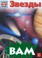 Звезды.Серия: З ачем и почему Х айнц Хабер 48 с тр. На протяжен ии тысячелетий  звезды были нед остижимыми для  человека, но пр ивлекали его вн имание с давних