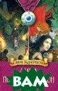 Дина. Последний  дракон Лине Ко бербель 336 стр . Приключения П робуждающей Сов есть продолжают ся. Четвертая п овесть завершае т сказочную эпо пею Лине Коберб