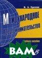 Международное п редпринимательс тво Ерохин В.Л.  392 стр. В кни ге рассматриваю тся теоретическ ие основы между народного предп ринимательства,  организационно