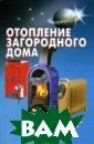 Отопление загор одного дома. Тр адиционные и со временные систе мы отопления, и х устройство, м онтаж и эксплуа тация Л. В. Лещ инская, А. А. М алышев 384 стр.
